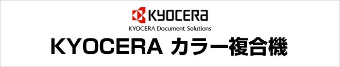 KYOCERA カラー複合機