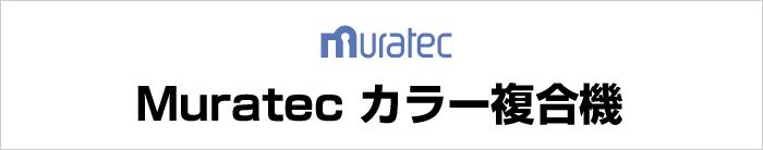 MURATEC カラー複合機